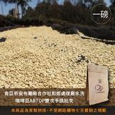 【咖啡綠商號】肯亞祈安布麗瞅合作社和姬處理廠水洗咖啡豆ABTOP雙次手挑批次(一磅)