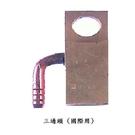 焊接五金網 - 三通頭 (國際用)