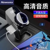 車載播放器-紐曼車載藍芽MP3播放器免提多功能接收器音響音樂U盤車載充電器 提拉米蘇