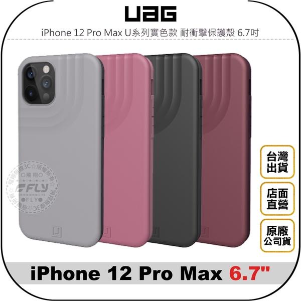 《飛翔無線3C》UAG iPhone 12 Pro Max U系列實色款 耐衝擊保護殼 6.7吋◉公司貨◉美國軍規防摔