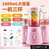 果汁機 新款旋鈕多功能迷你榨汁機家用豆漿機果汁機果蔬水果攪拌機絞肉機