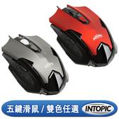 [富廉網] 【INTOPIC】UFO飛碟光學鼠 MS-080 鋼鐵灰/烈燄紅