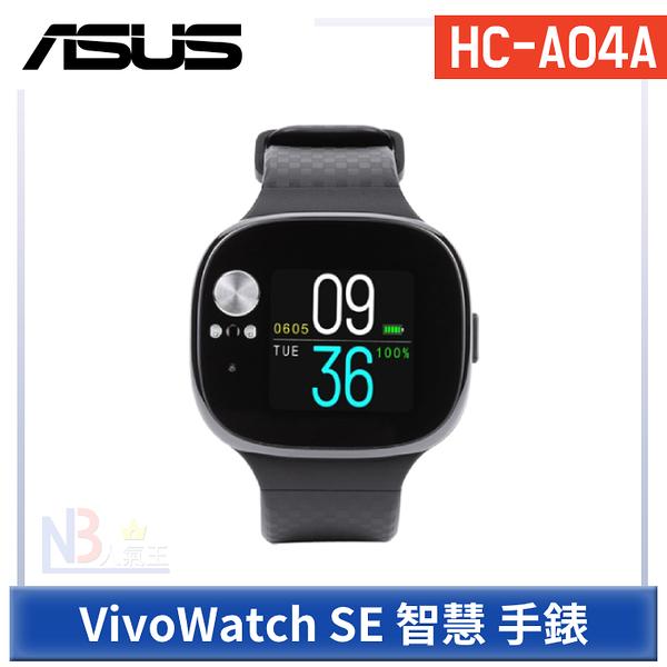 ASUS VivoWatch SE 智慧手錶 HC-A04A