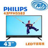 《麥士音響》 Philips飛利浦 43吋 新機上市 LED電視 43PFH5583