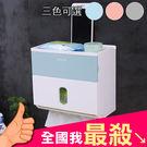 免打孔 面紙盒 浴室 收納架 衛浴 紙巾盒 無痕貼 衛生紙 置物架 壁掛 收納盒【R061】米菈生活館