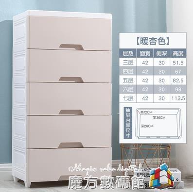 抽屜式收納櫃子兒童整理櫃家用儲物櫃塑料床頭雜物櫃零食收納 魔方