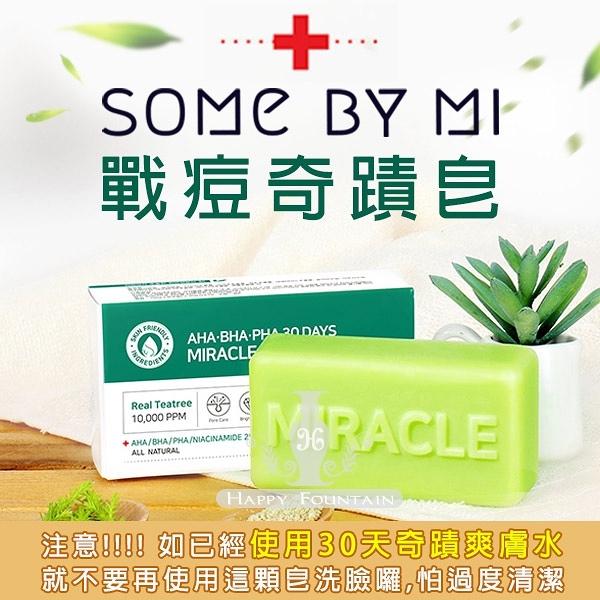 韓國 some by mi 戰痘奇蹟皂