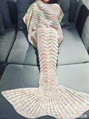 美人魚毯子魚尾巴空調毯子沙發毯毛線針織午睡毯生日禮物創意禮物  居家物語
