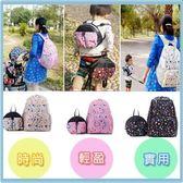 超大容量多用途 雙肩親子母嬰包 媽咪包防走丟媽媽包 二件套