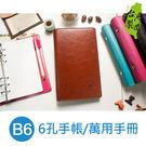 珠友 BC-73032 B6/32K 6孔手帳/萬用手冊