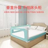 床護欄床圍欄寶寶防摔防護欄嬰兒童垂直升降 床護欄大床1.5米床邊擋板 LH2297【123休閒館】