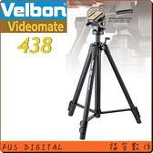日本 美而棒 Velbon videomate 438 油壓式三腳架 附PH-248雲台(立福公司貨) 取代C400 !此商品無法超取!