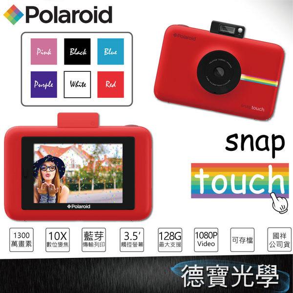Polaroid 寶麗萊 Snap Touch 數位拍立得 現貨紅/白/藍/黑  國祥公司貨 觸控螢幕 即可拍 藍芽傳輸 可變焦