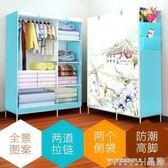 衣櫃 小型寢室衣櫃單人小號宿舍簡易布藝大學生簡約現代迷你折疊布櫃子 晶彩生活