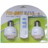 PRO-WATT 一對二遙控式雙燈座 WK-918-2K