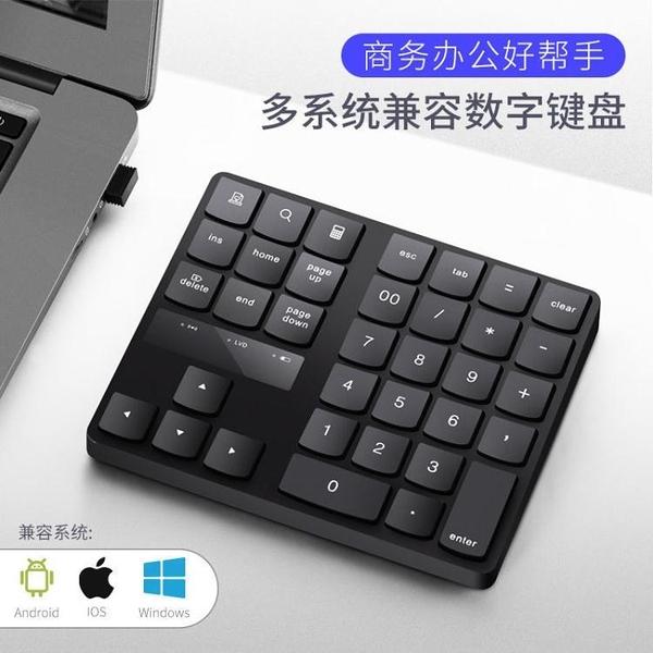 數字鍵盤 無線數字鍵盤適用蘋果聯想電腦外接財務會計辦公密碼輸入器靜音小