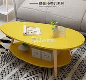 客廳桌子茶幾小戶型簡約現代家用小茶幾客廳經濟型茶臺簡易走心小賣場YYP