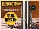 便攜不鏽鋼手搖咖啡機 磨粉機 磨豆機 方...