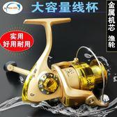 捲線器魚輪 魚線輪漁線輪紡車輪 全系列金屬芯磯釣路亞海竿釣漁輪子