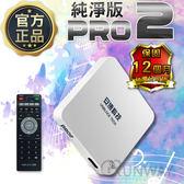 2019全新 安博盒子 Upro2 X950 台灣版二代 智慧電視盒 數位電視機上盒 空機限時下殺 純淨版