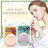 韓國SKIN MAGIC 玫瑰/藍莓果油舒暢皂 1入