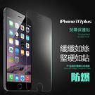 蘋果 iPhone 8 /iPhone 7 4.7時 非滿屏 鋼化膜 螢屏貼 9H硬度