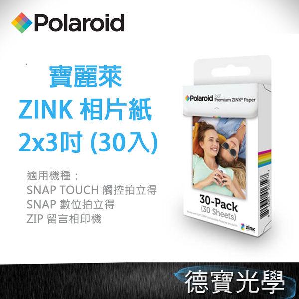 "Polaroid 寶麗萊 Zink 2x3"" 零墨水相片紙 30張 30-pack 防水 耐撕 Snap touch ZIP機種 可使用 國祥公司貨"