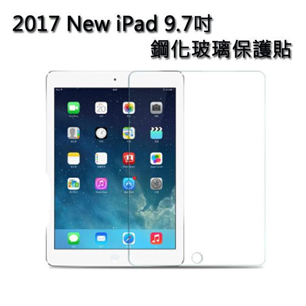 Apple New iPad (2017) 9.7吋鋼化玻璃保護貼
