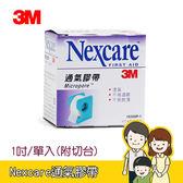 【3M】Nexcare 通氣膠帶(白色) -1吋 單入/盒 (附切台)