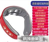頸部按摩器 頸椎按摩器頸部肩部勁椎按摩儀多功能全身肩頸脖子電動家用護頸儀 交換禮物