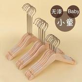 兒童房木衣架嬰童實木小號可愛韓版無漆童裝26cm30cm定制logo