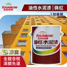 【漆寶】虹牌油性水泥漆 625硃紅 (1加侖裝)