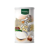 「長青穀典」松子杏仁百匯 600g / 罐