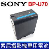 全新 現貨 SONY 索尼 BP-U70 .  鋰電池 攝影機 攝像機 專用電池 PMW-X160 PMW-X180 PMW-X200 PXW-Z280