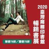 2本再95折 2020臺灣商務暢銷展-6/30