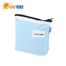 防曬 抗UV UV100貼心收納包