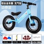 兒童平衡車無腳踏自行車寶寶滑步車1-3-6歲小孩滑行學步雙輪車 YXS 莫妮卡