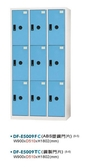 DF-E5009FC   多用途置物櫃 / 9人衣櫃-藍色 (ABS塑鋼門片)