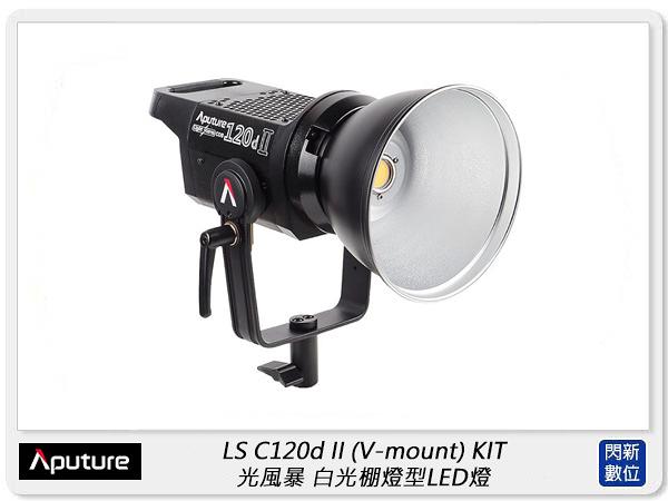 Aputure 愛圖仕 LS C120d II V-mount 光風暴 白光 LED燈(公司貨)直播 補光 訪談 遠距教學 拍賣 紋繡 彩妝