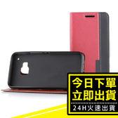 [24H 台灣現貨] 韓國 HTC M7 M8 M9 側翻 手機殼 自動吸合 軟殼 支架 皮套 手機套 手機 支架 簡約 撞色