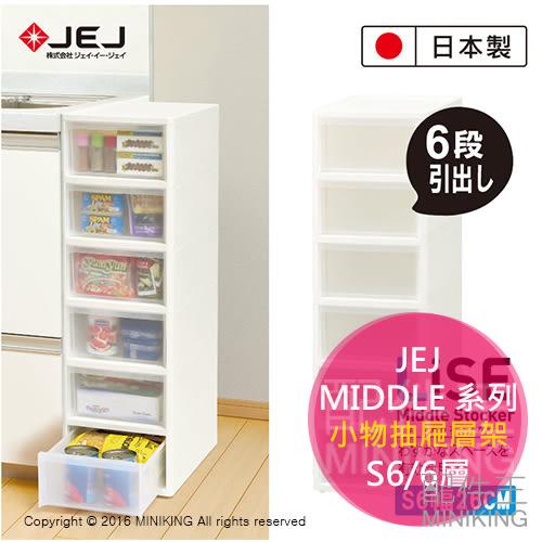 【配件王】日本製 JEJ MIDDLE 系列 小物抽屜層架 S6 超大收納間 附有滾輪 6層