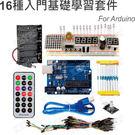 Arduino 16種入門基礎學習套件...