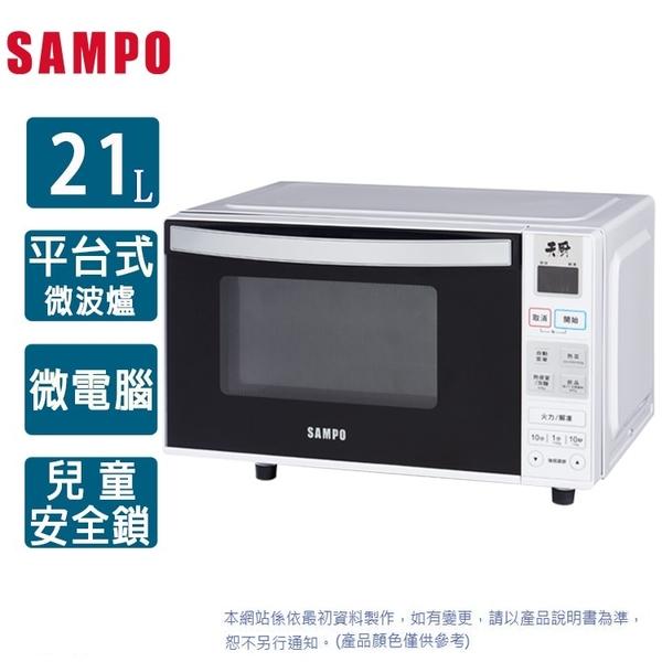 SAMPO聲寶 21L微電腦平台式微波爐RE-B821PM
