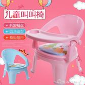 兒童餐椅叫叫椅帶餐盤寶寶吃飯桌兒童椅子餐桌靠背寶寶小凳子塑料  one shoes YXS