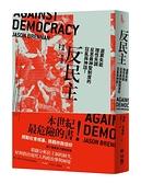 (二手書)反民主:選票失能、理性失調,反思最神聖制度的狂亂與神話!