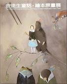 (二手書)安徒生童話.繪本原畫展