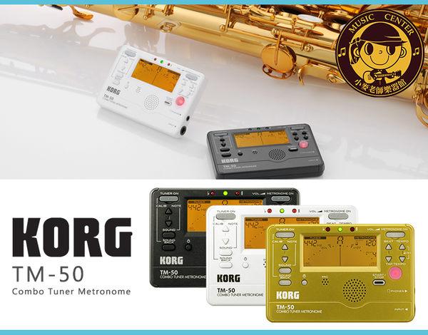 【小麥老師樂器館】調音節拍器 二合一 KORG TM-50 調音器 節拍器 TM50【A26】另有 CA 40