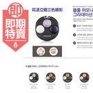 即期商品 韓國 Mamonde 花漾立體三色眼影 3.6g