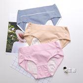 (八八折搶先購)生理褲3條生理褲中腰棉質條紋波點女士經期防漏大姨媽月經衛生內褲女生
