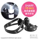現貨 日本 SHARP 夏普 車用空清 專用杯架 強力吸盤 PZ-603 適 IG-JC15 KC15 LC15